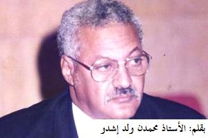 دفاعا عن الشرعية / محمدٌ ولد إشدو